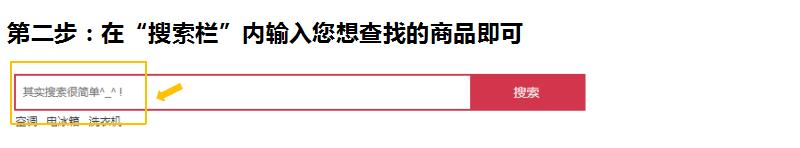 如何搜索 (2).png