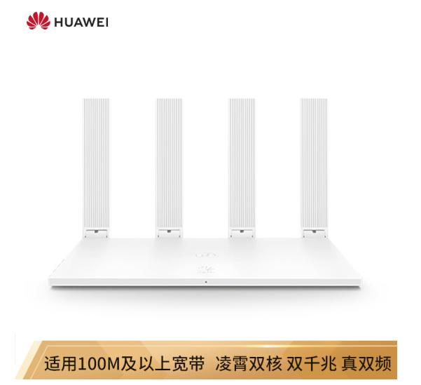 为 (HUAWEI) WS5200 增强版双千兆路由器 1200M双频wifi 无线家用穿墙