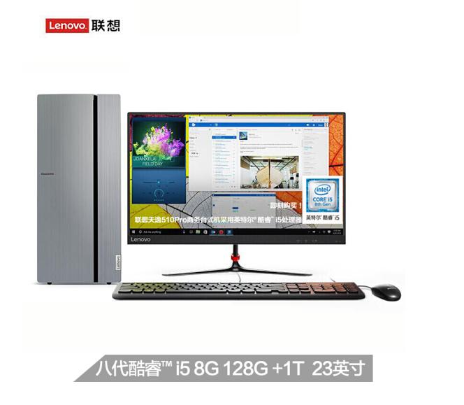 联想(Lenovo)天逸510 Pro英特尔酷睿i5 个人商务台式电脑整机
