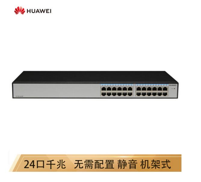 华为(HUAWEI)S1700-24GR 24口全千兆企业级以太网络交换机